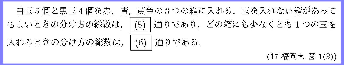 17福岡大・医1-3