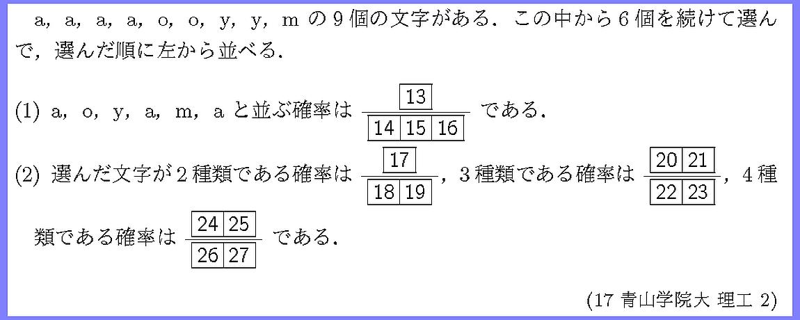 17青山学院大・理工2