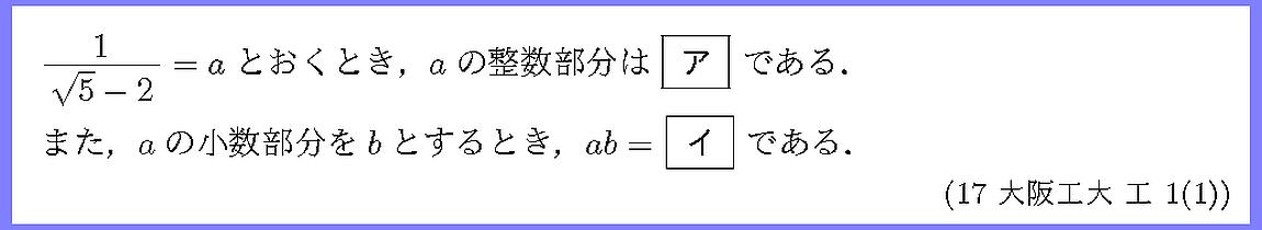 17大阪工大・工1-1