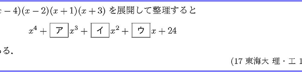 17東海大・理・工1-1