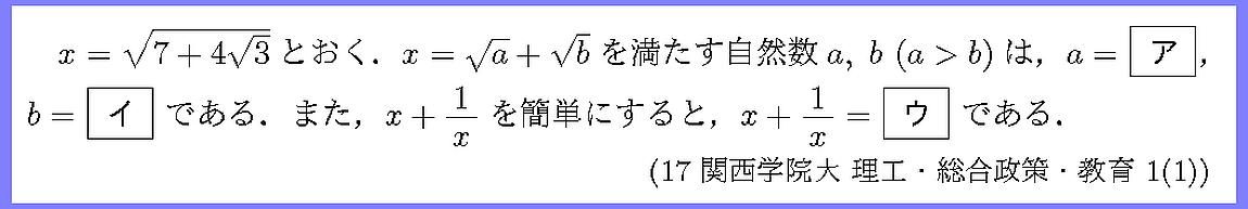 17関西学院大・理工・総合政策・教育1-1