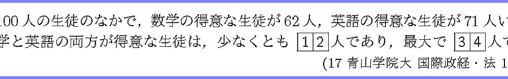 17青山学院大・国際政経・法1-1