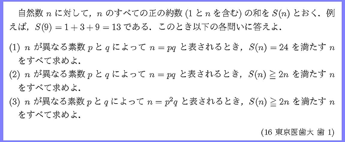 16東京医歯大・歯1