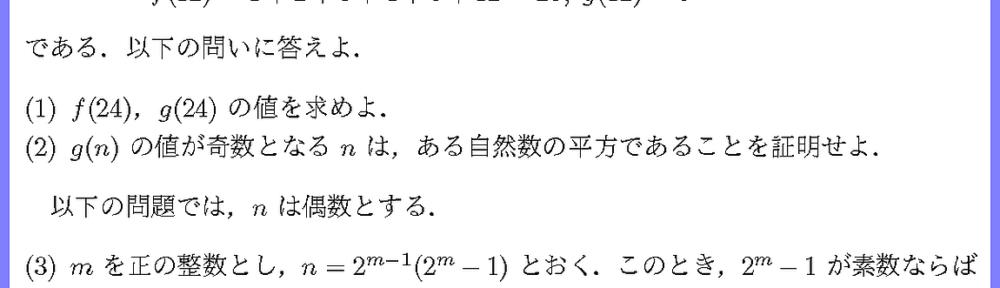 16浜松医大・1