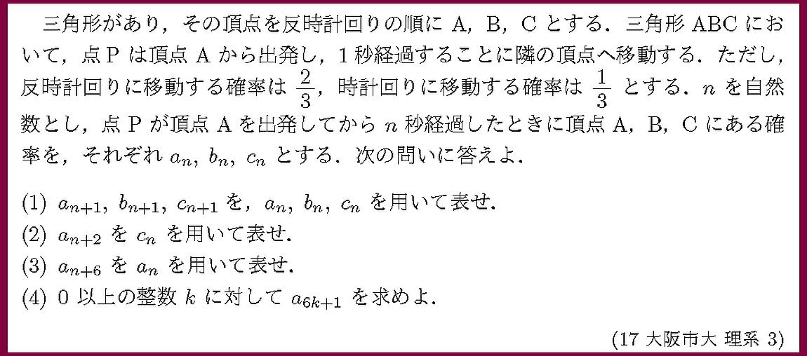 17大阪市大・理系3