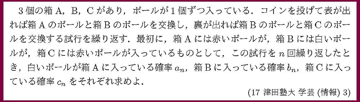 17津田塾大・学芸(情報)3