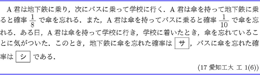 17愛知工大・工1‐6
