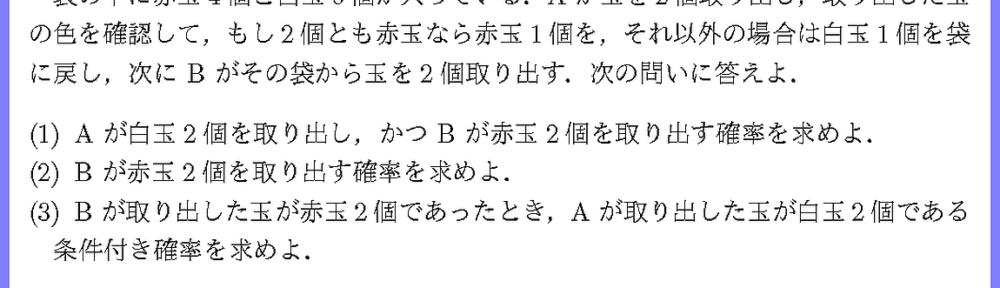 17琉球大・理・工・医・教育4
