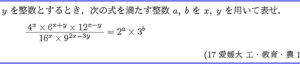 17愛媛大・工・教育・農1-2