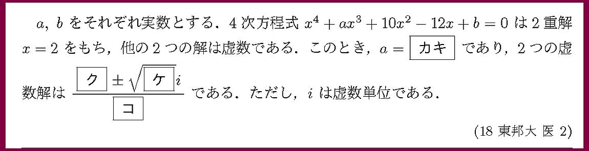 18東邦大・医2