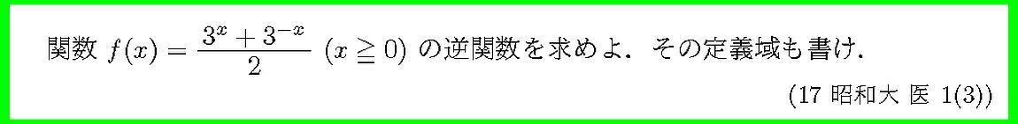 17昭和大・医1-3