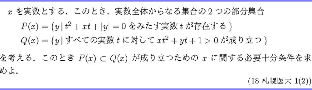 18札幌医大・1-2