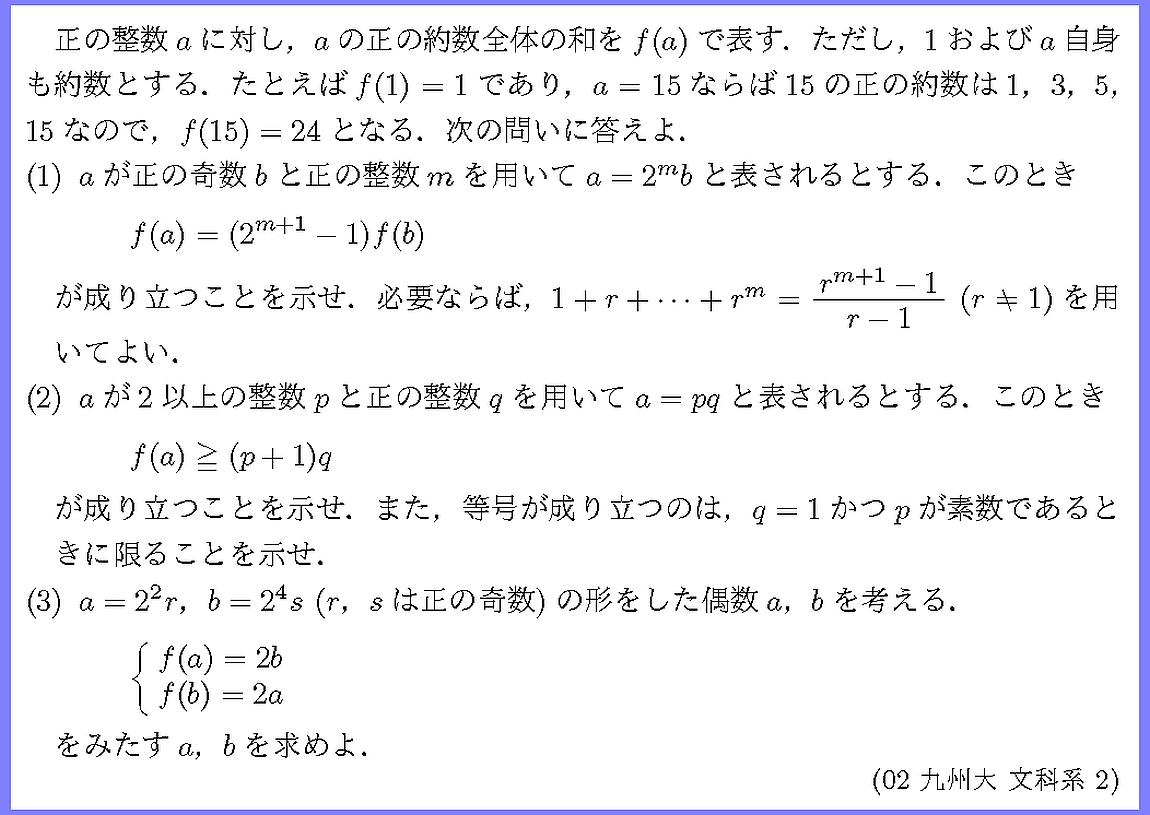 02九州大・文科系2