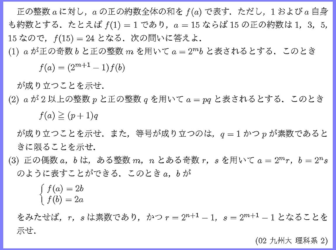 02九州大・理科系2