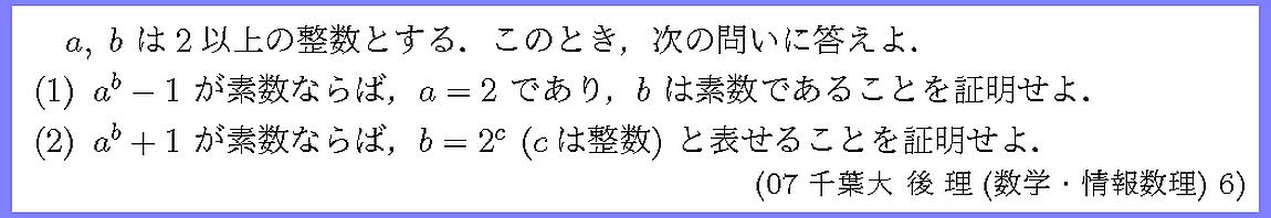 07千葉大・後理(数学・情報数理)6