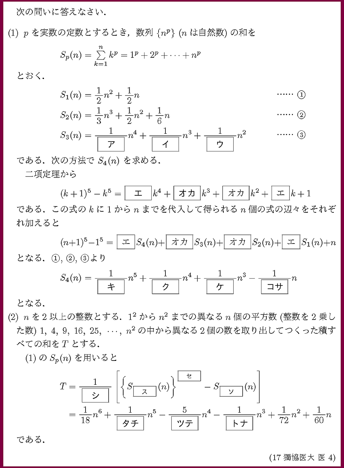 17獨協医大・医4