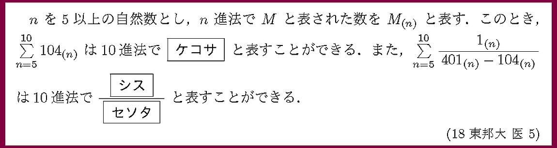 18東邦大・医5