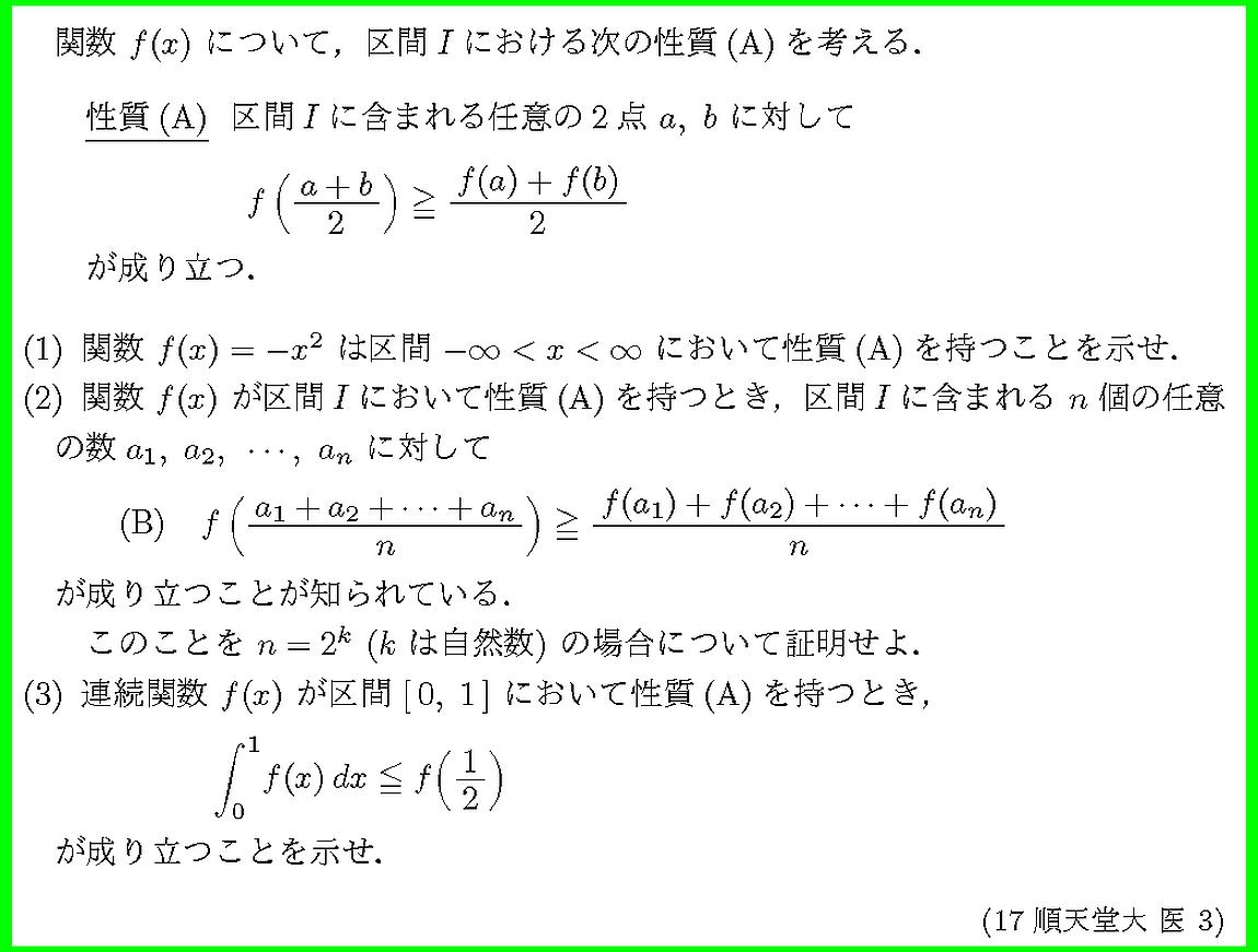 17順天堂大・医3