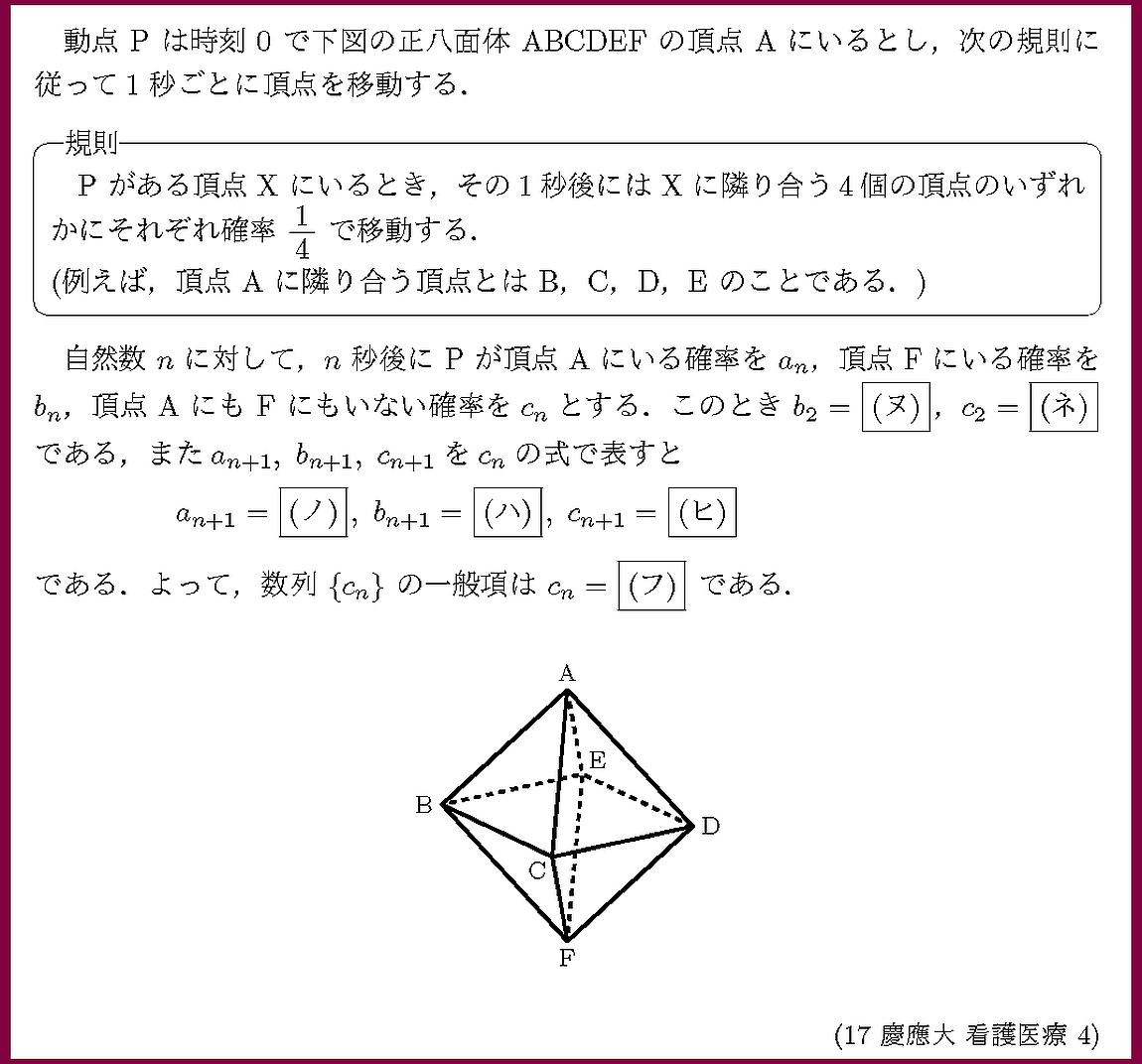 17慶應大・看護医療4