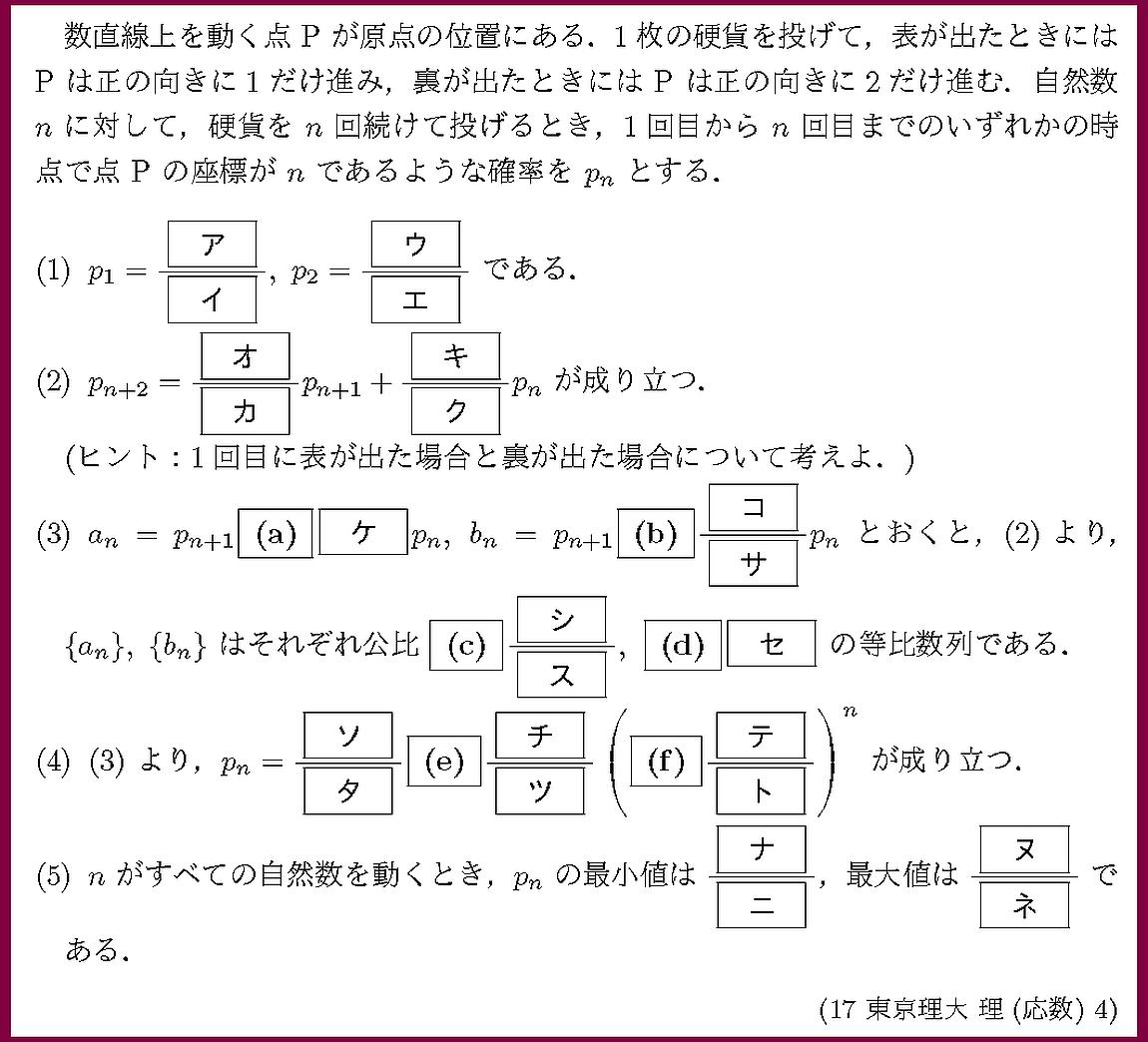 17東京理大・理(応数)4