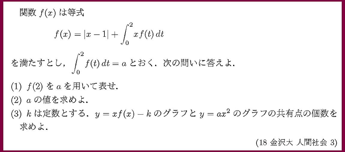 18金沢大・人間社会3