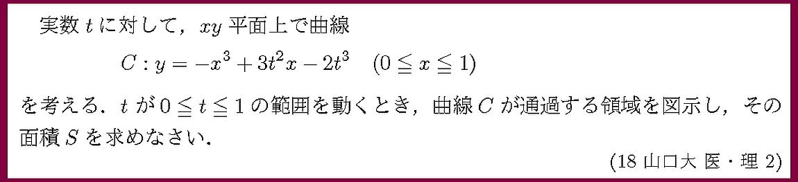 18山口大・医・理2