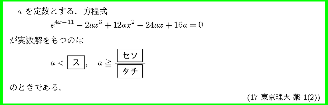 17東京理大・薬1-2