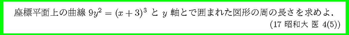 17昭和大・医4-5