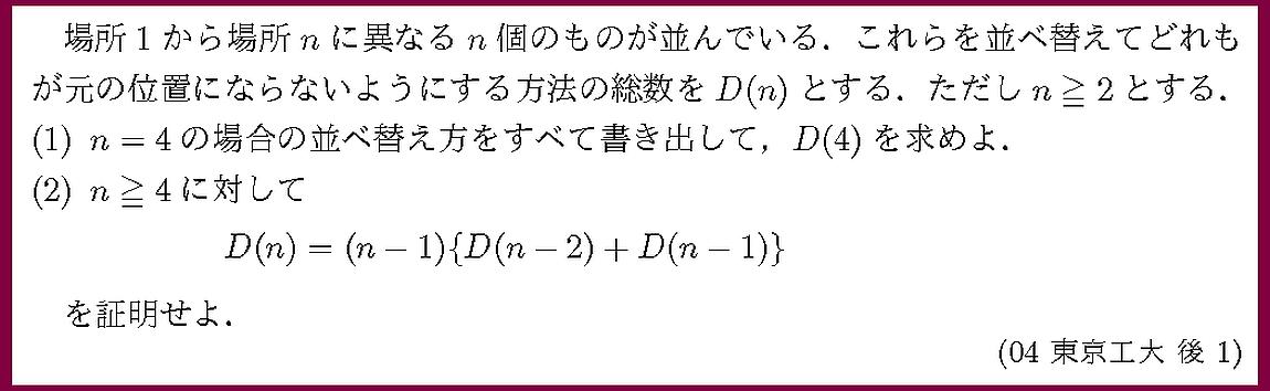 04東京工大・後1
