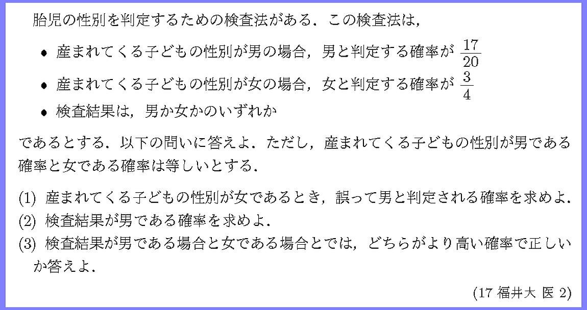 17福井大・医2