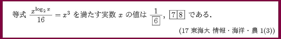 17東海大・情報・海洋・農1-3