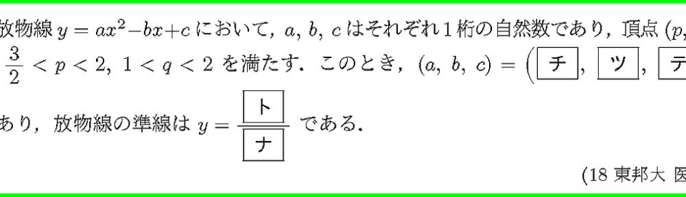 18東邦大・医6