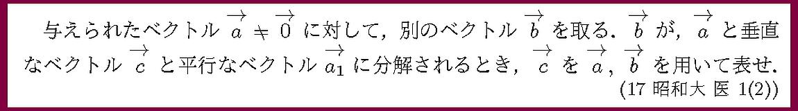 17昭和大・医1-2
