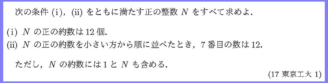 17東京工大・1