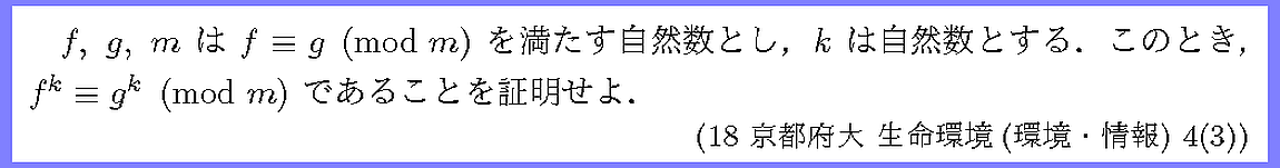 18京都府大・生命環境(環境・情報)4-3
