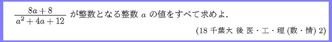 18千葉大・後医・工・理(数・情)2