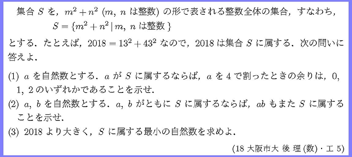 18大阪市大・後理(数)・工5