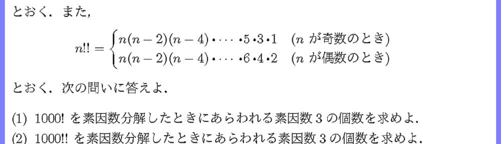 18大阪市大・文系1