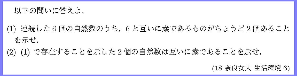 18奈良女大・生活環境6