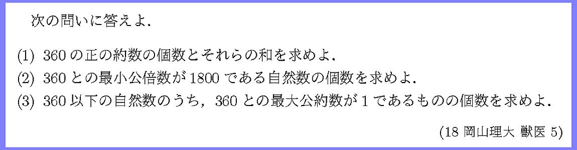 18岡山理大・獣医5