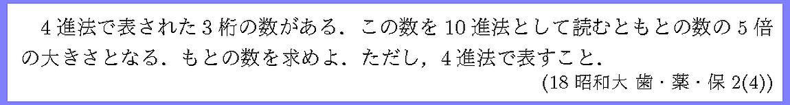 18昭和大・歯・薬・保2-4