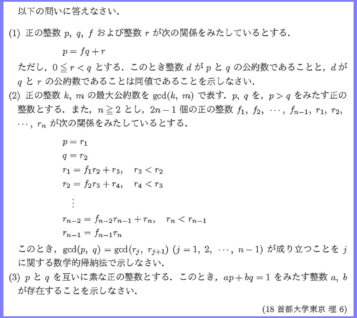18首都大学東京・理6