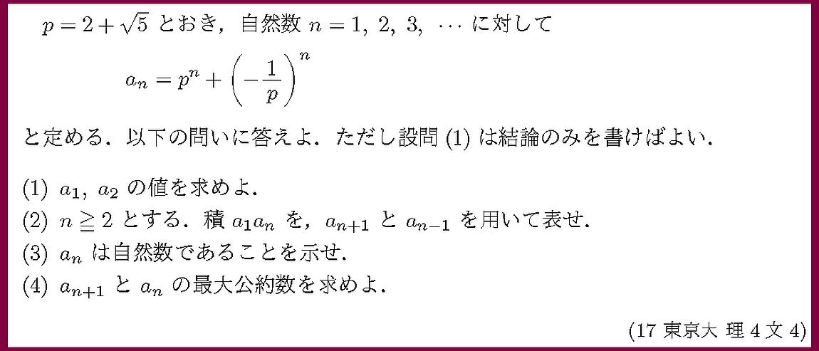 17東京大・理4文4