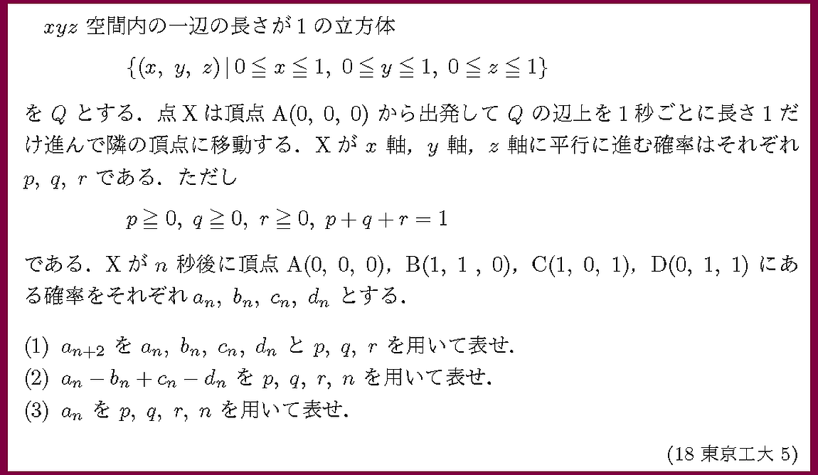 18東京工大・5