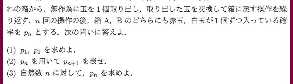 18琉球大・理・工・医・教育4