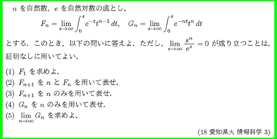 18愛知県大・情報科学3