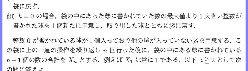 18京都大・文5