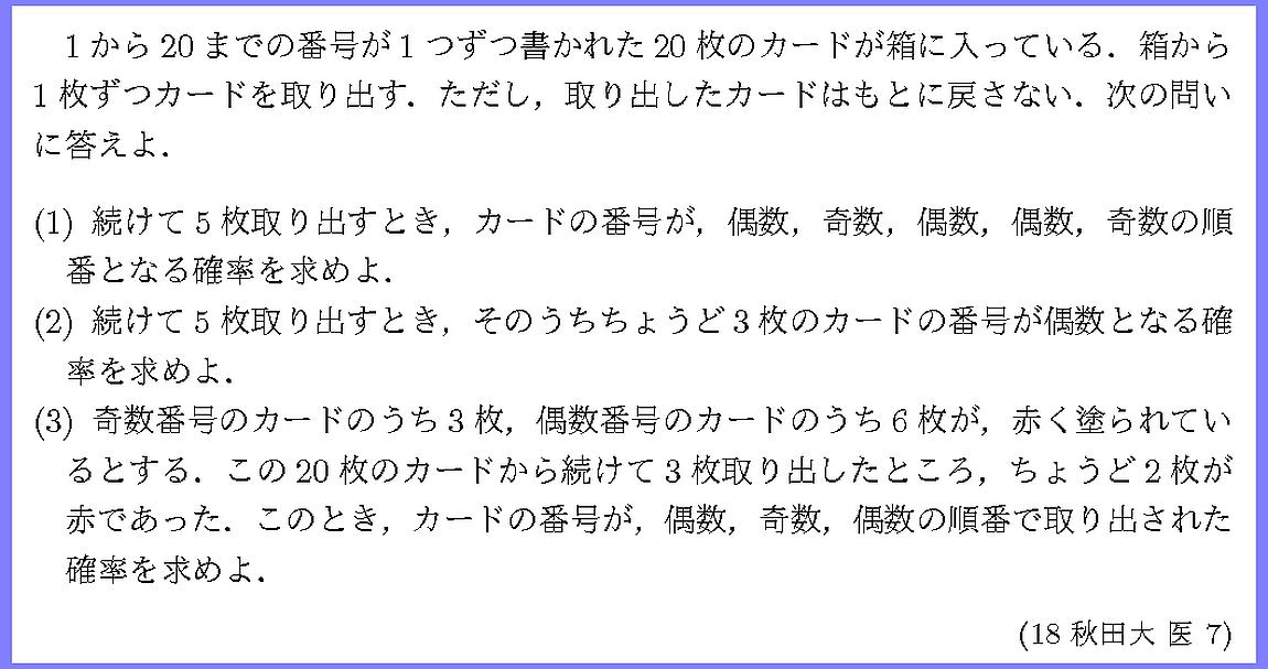 18秋田大・医7