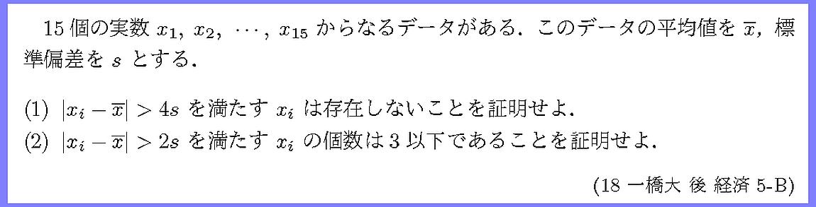 18一橋大・後経済5-B