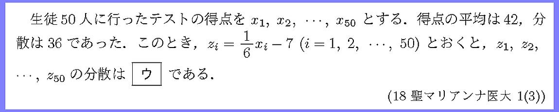 18聖マリアンナ医大・1-3